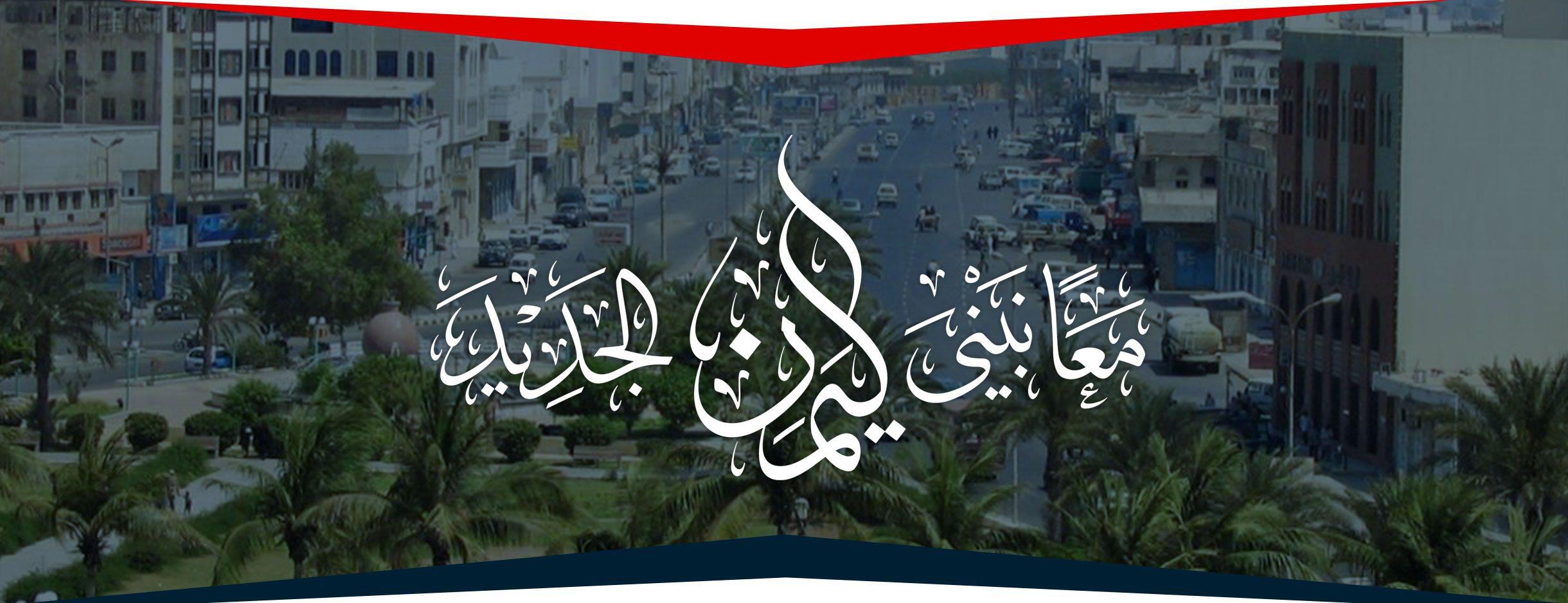 وقف أويس القرني Veysel Karani vakfı