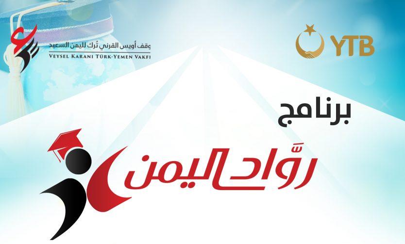 برنامج-رواد-اليمن