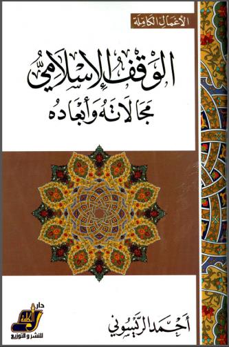 الوقف-الإسلامي-مجالات-وابعاده